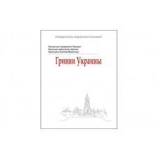 Определитель подлинности банкнот (справочник Гривня), Спектр