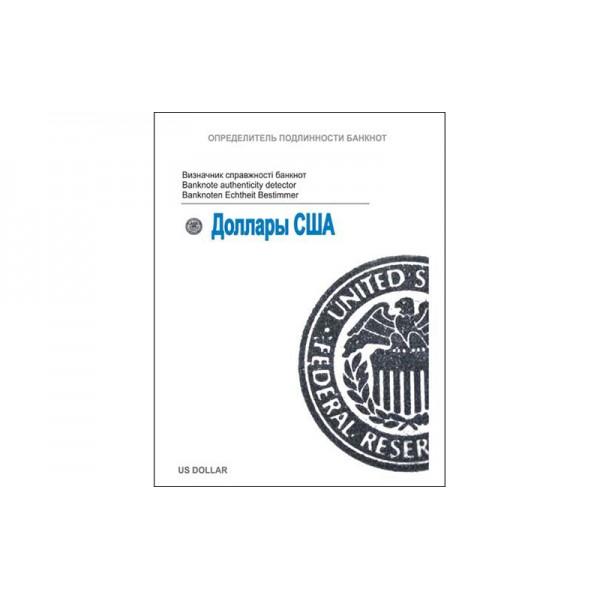 Определитель подлинности банкнот (справочник Долларов США), Спектр