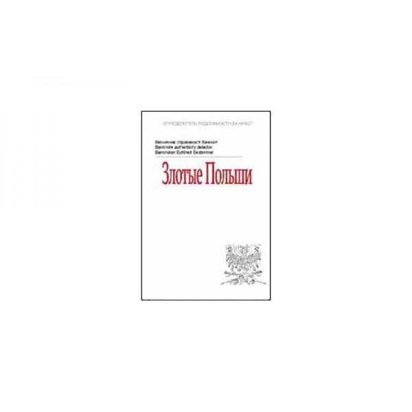 Определитель подлинности банкнот (справочник Польский злотый), Спектр
