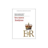 Определитель подлинности банкнот (справочник Фунты Стерлингов), Спектр