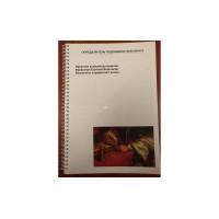 Определитель подлинности банкнот (справочник 4 валюты + методическая часть), Спектр
