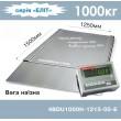 Весы наездные 1250х1500 мм с пандусами 4BDU1500H ЭЛИТ до 1500 кг